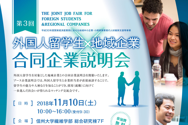 「外国人留学生×地域企業との合同企業説明会」レポート