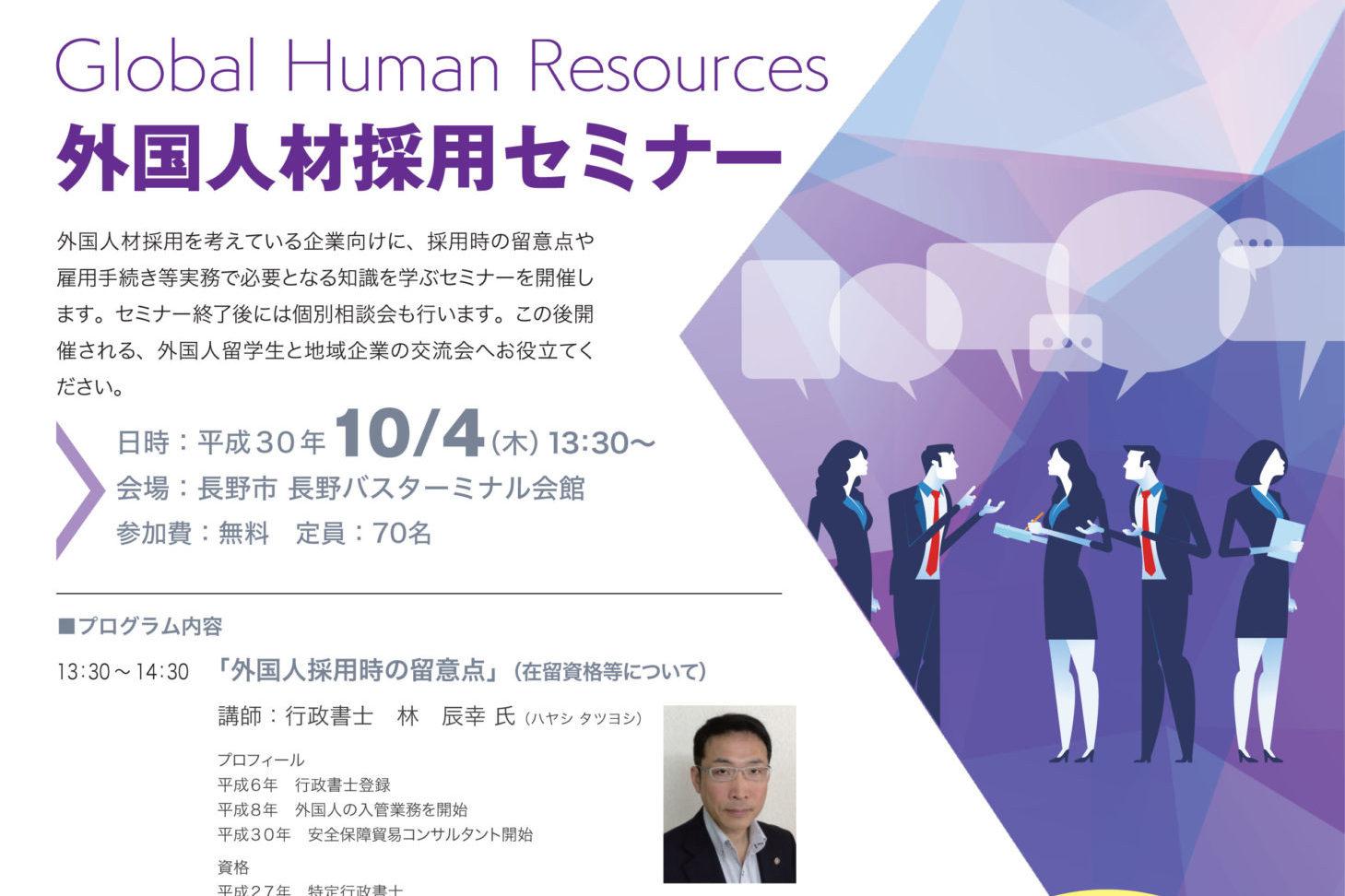 2018年10月4日開催:「外国人材採用セミナー」レポート