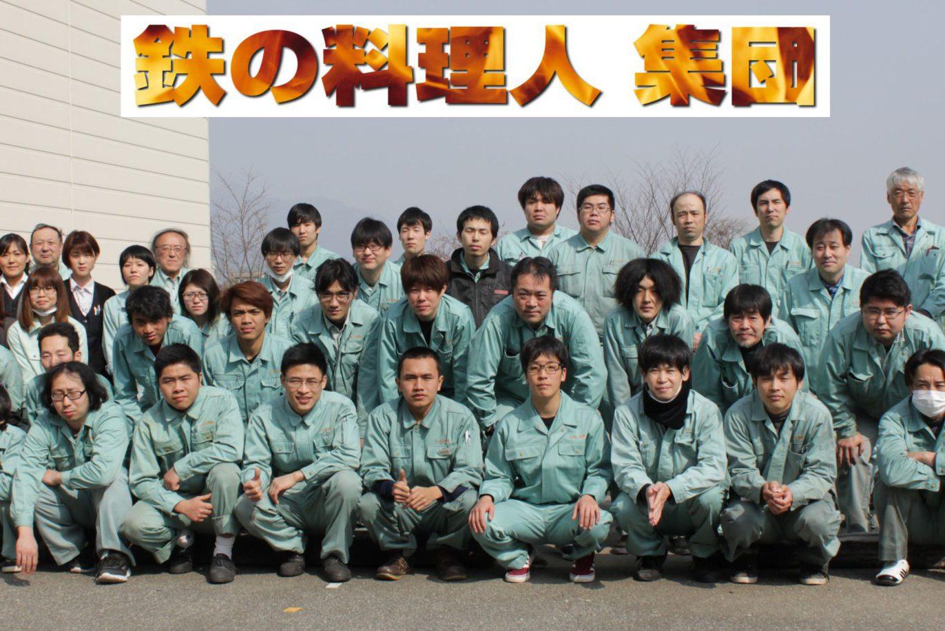 赤田工業株式会社