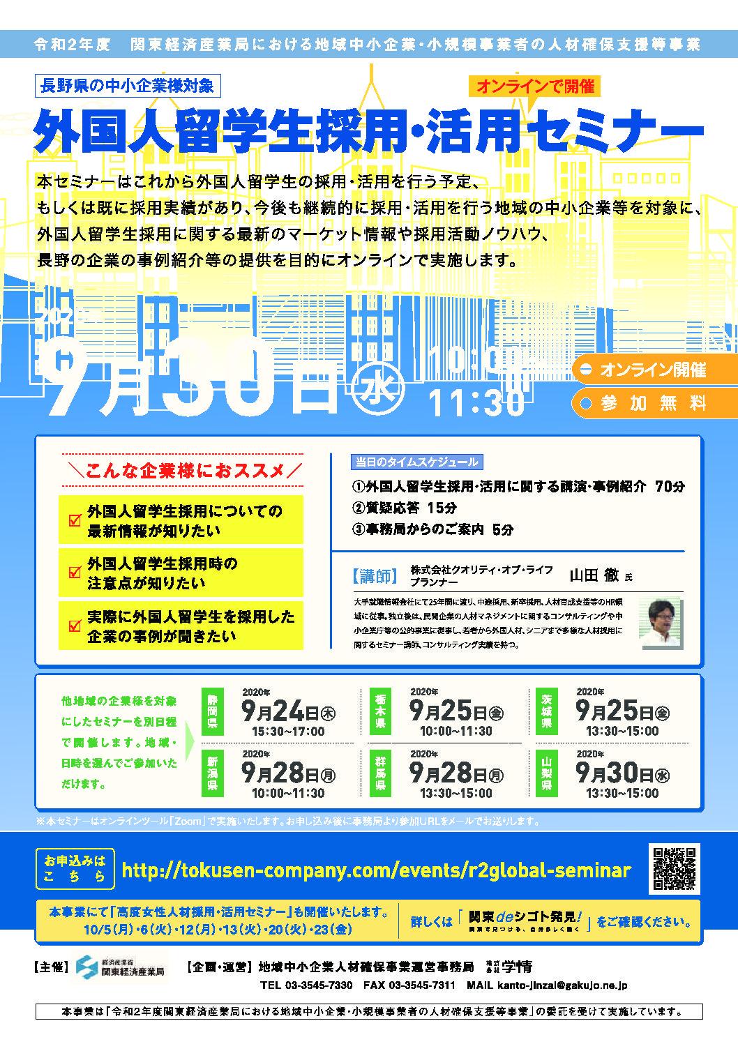外国人留学生採用・活用セミナー