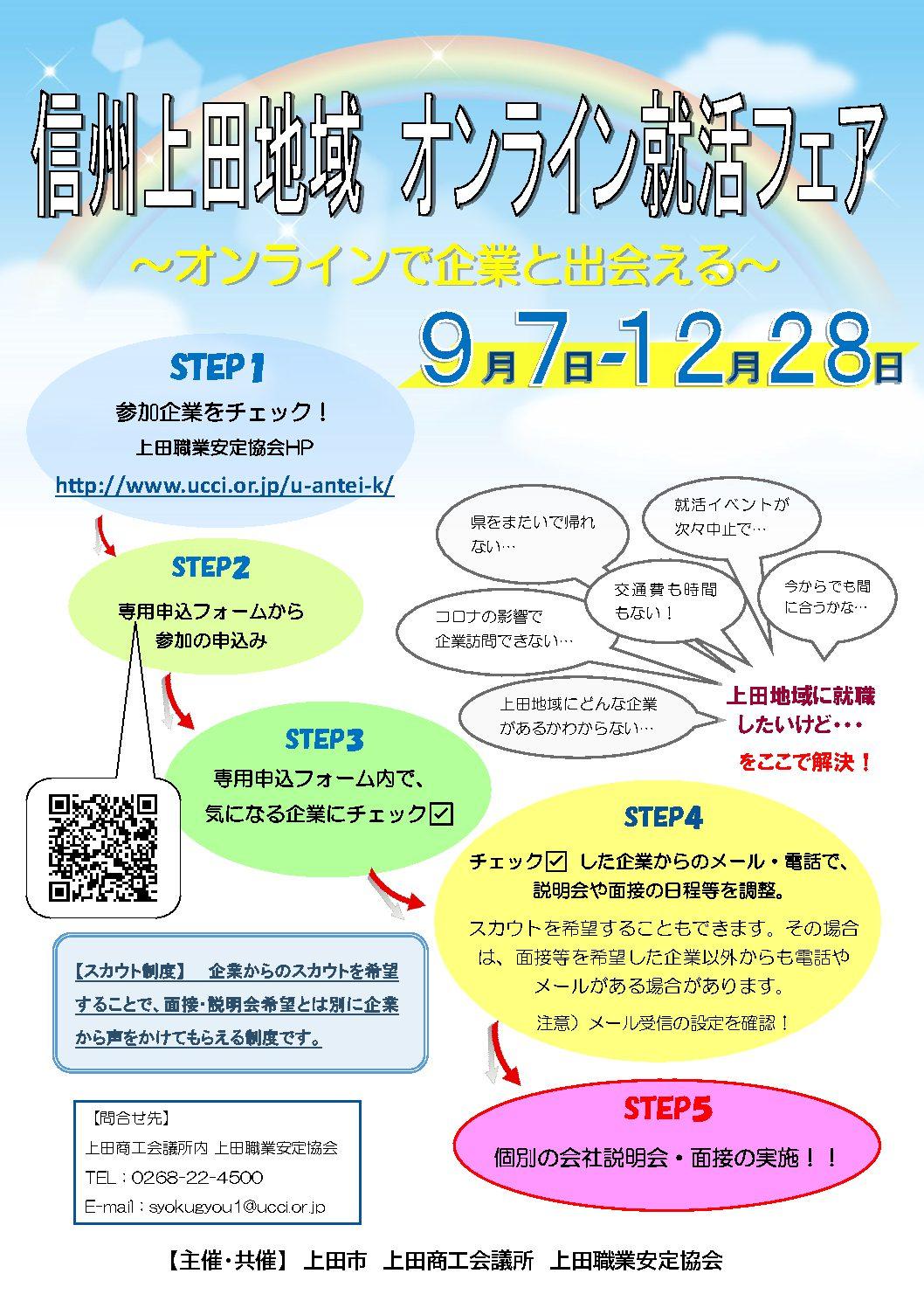学生の就活支援!「信州上田地域オンライン就活フェア」
