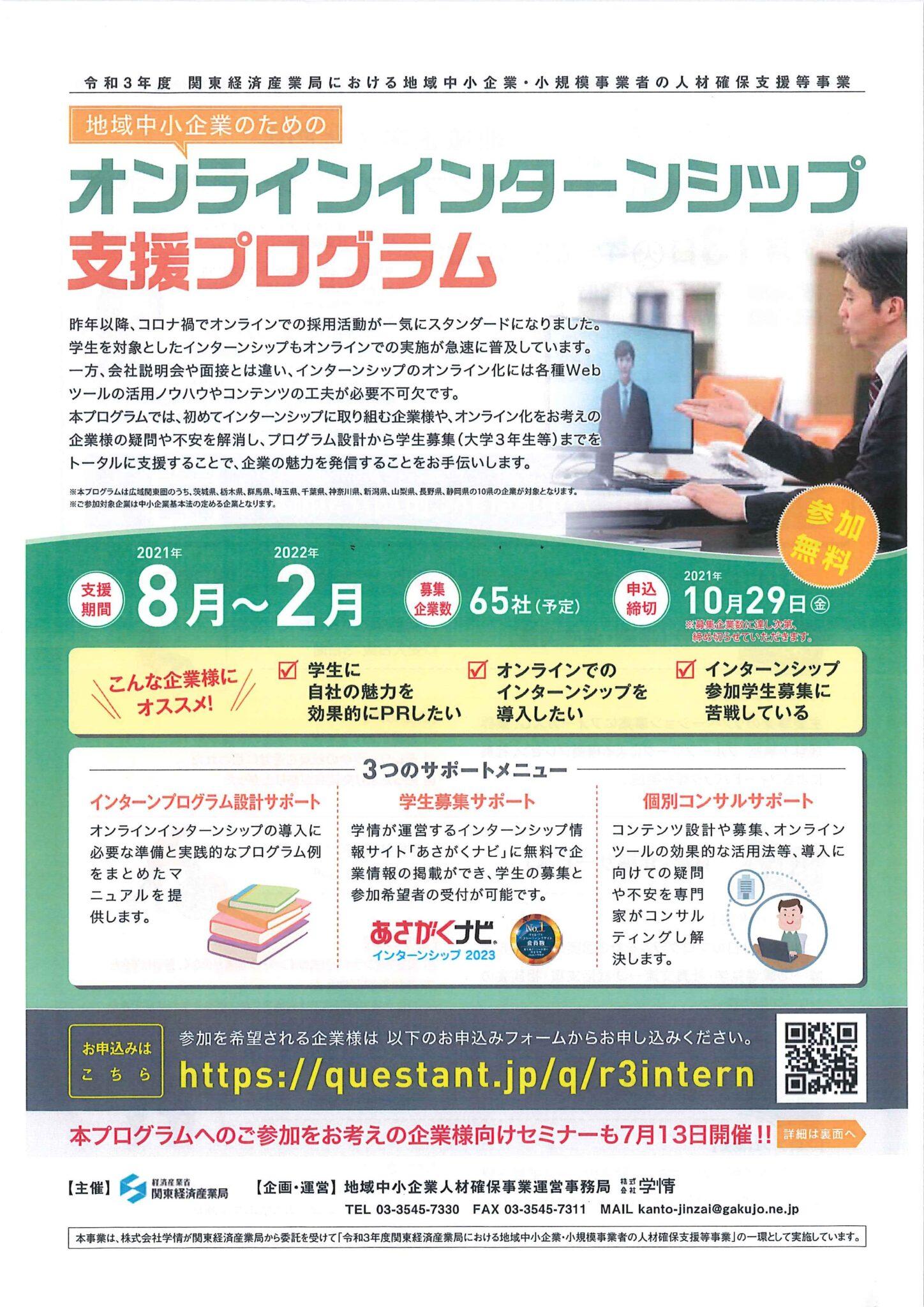 【参加企業募集】オンラインインターンシップ支援プログラム