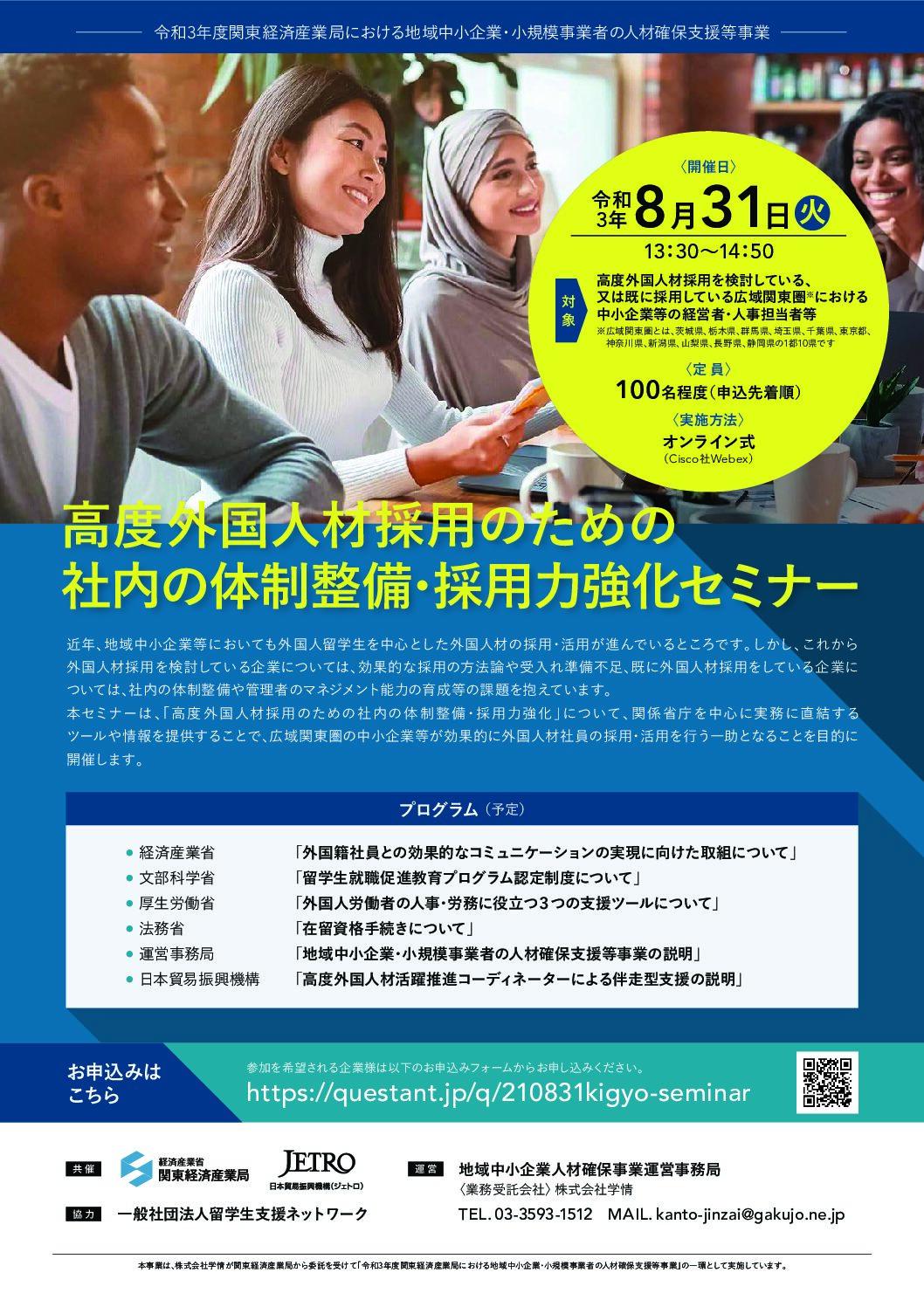 <参加者募集>高度外国人材採用のための社内の体制整備 ・採用力強化セミナー